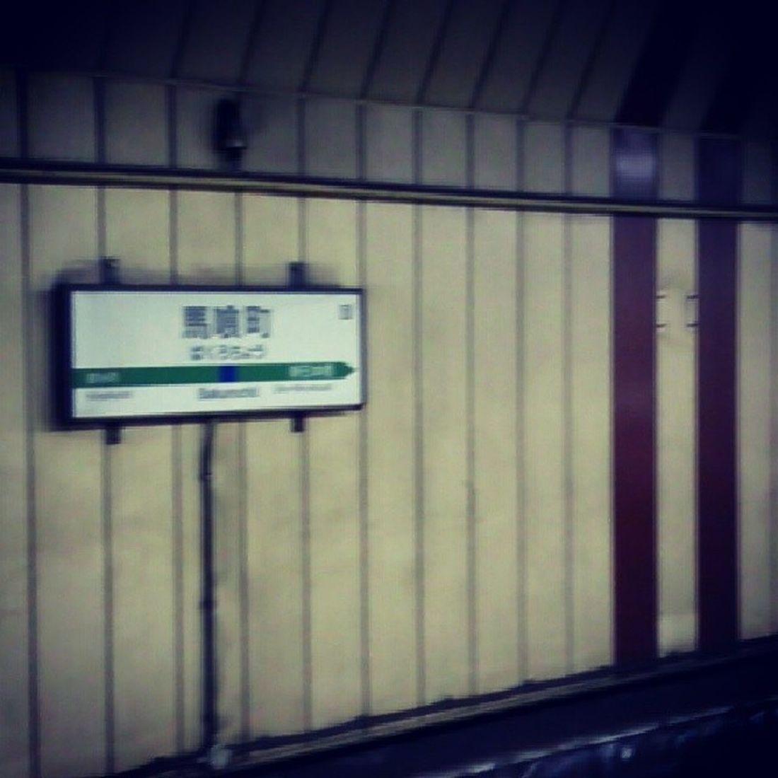 さて、東京でのお仕事終わりー! 腹減りました…(。´Д⊂)