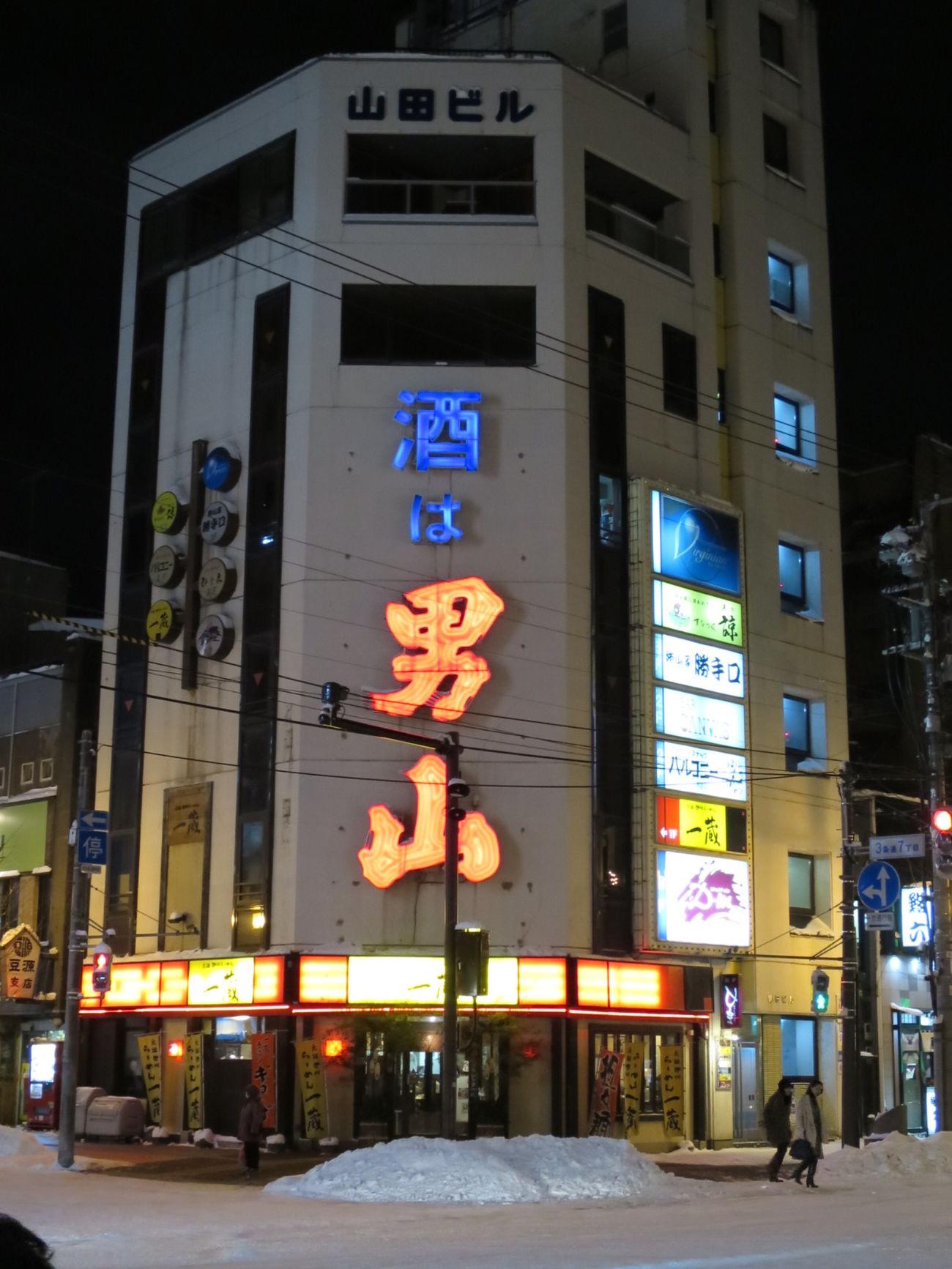 旭川 といえば、この 男山 の電飾ですね。