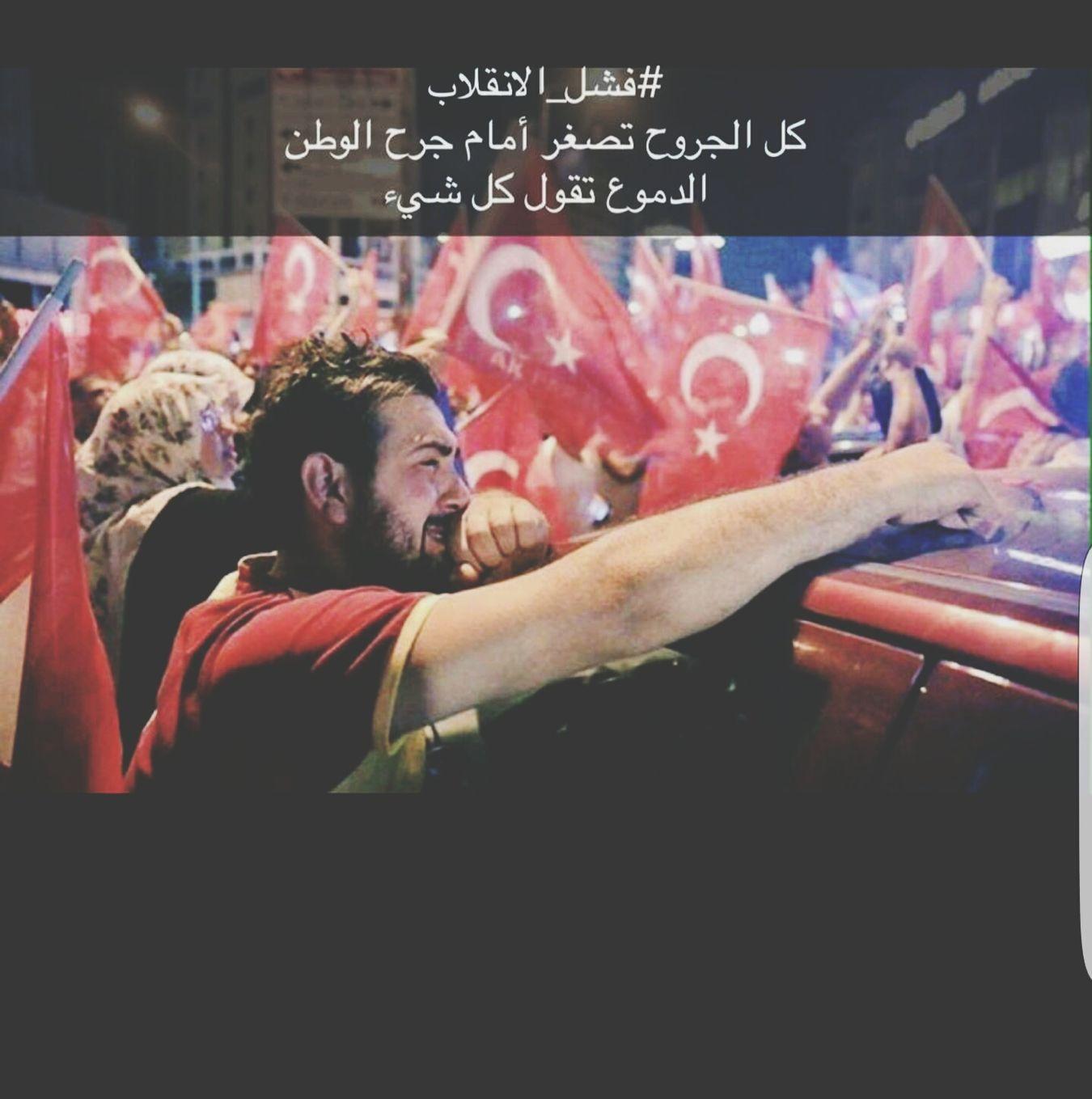 تركيا الله حاميكي والله يحميك رجب طيب اردوغان ان شاء الله ما بصير انقلاب