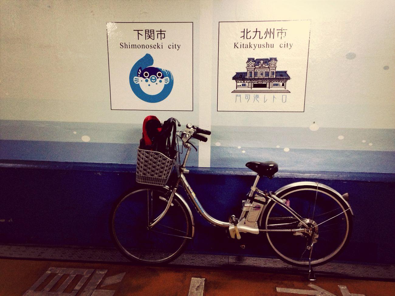 関門トンネル Cycling トンネル 自転車