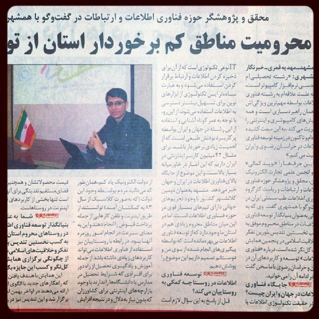 نوید کمالی nKamali.ir Navidkamali Iran Mashhad نوید_کمالی Nkamali_ir Smart_city Smartcity Smartcities همشهری