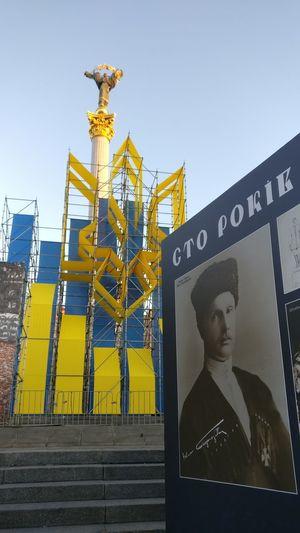 Ukraine Kyiv Glory History Hetman Skoropadsky