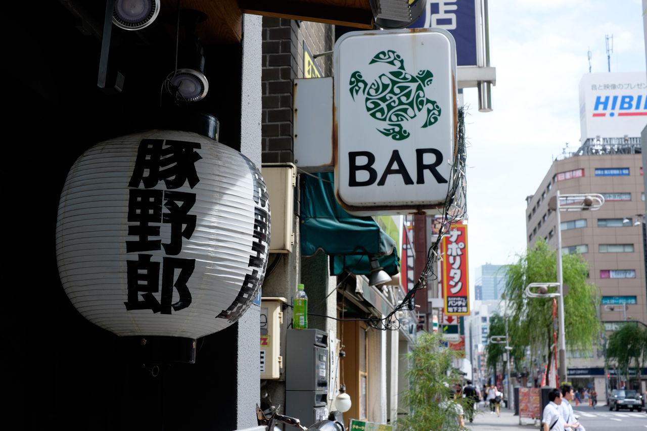 新橋/Shimbashi Fujifilm Fujifilm X-E2 Fujifilm_xseries Japan Japan Photography Shimbashi Street Streetphotography Tokyo Tokyo,Japan 新橋 日本