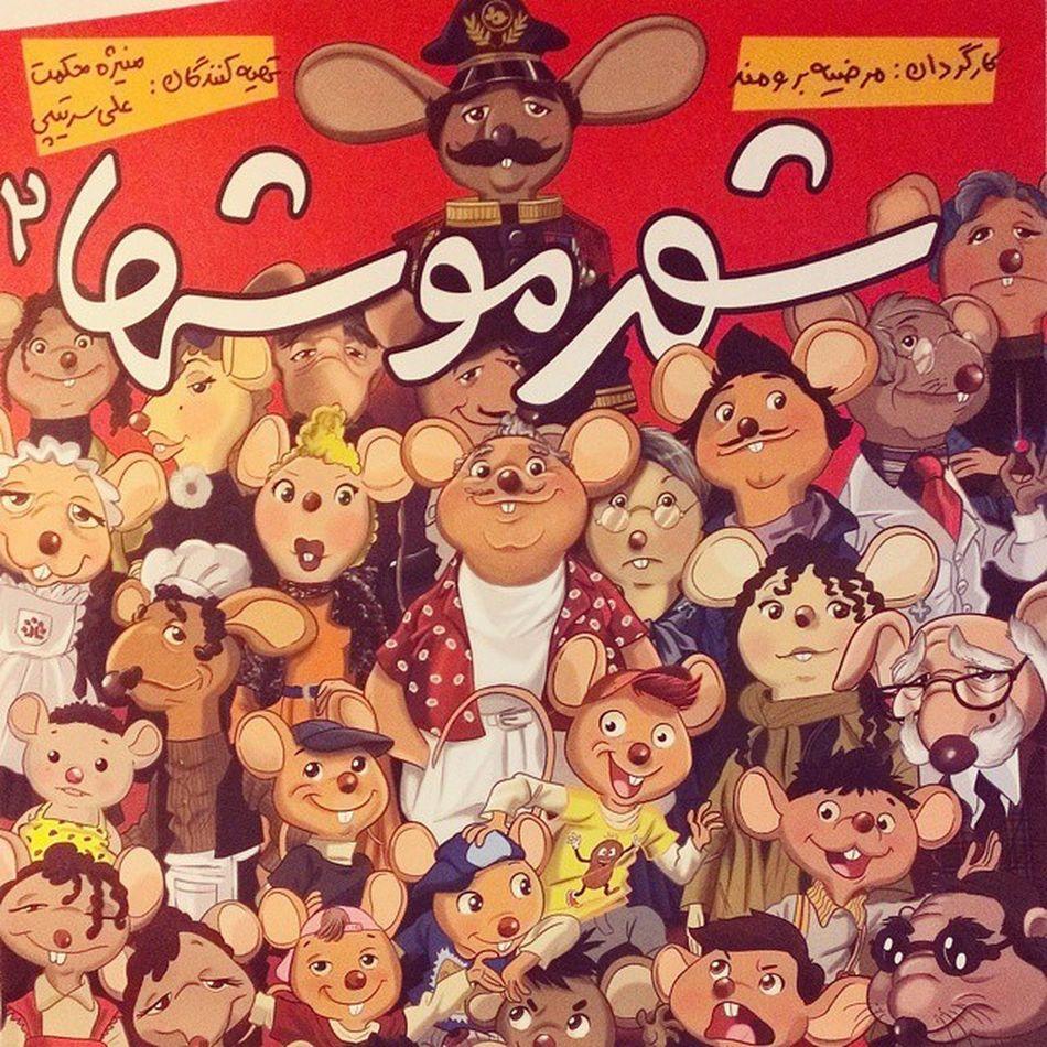 دیشب - دیروز - تماشای شهر_موشها سینما_بهمن بوشهر