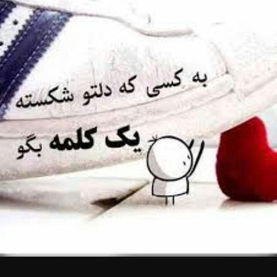 کامنت بذارید لطفا دلشکسته دل دلتنگی دوستداشتن آرزو دلشکستن تنهایی غم شکست_عشقی عشق همه_چی همهچی همه