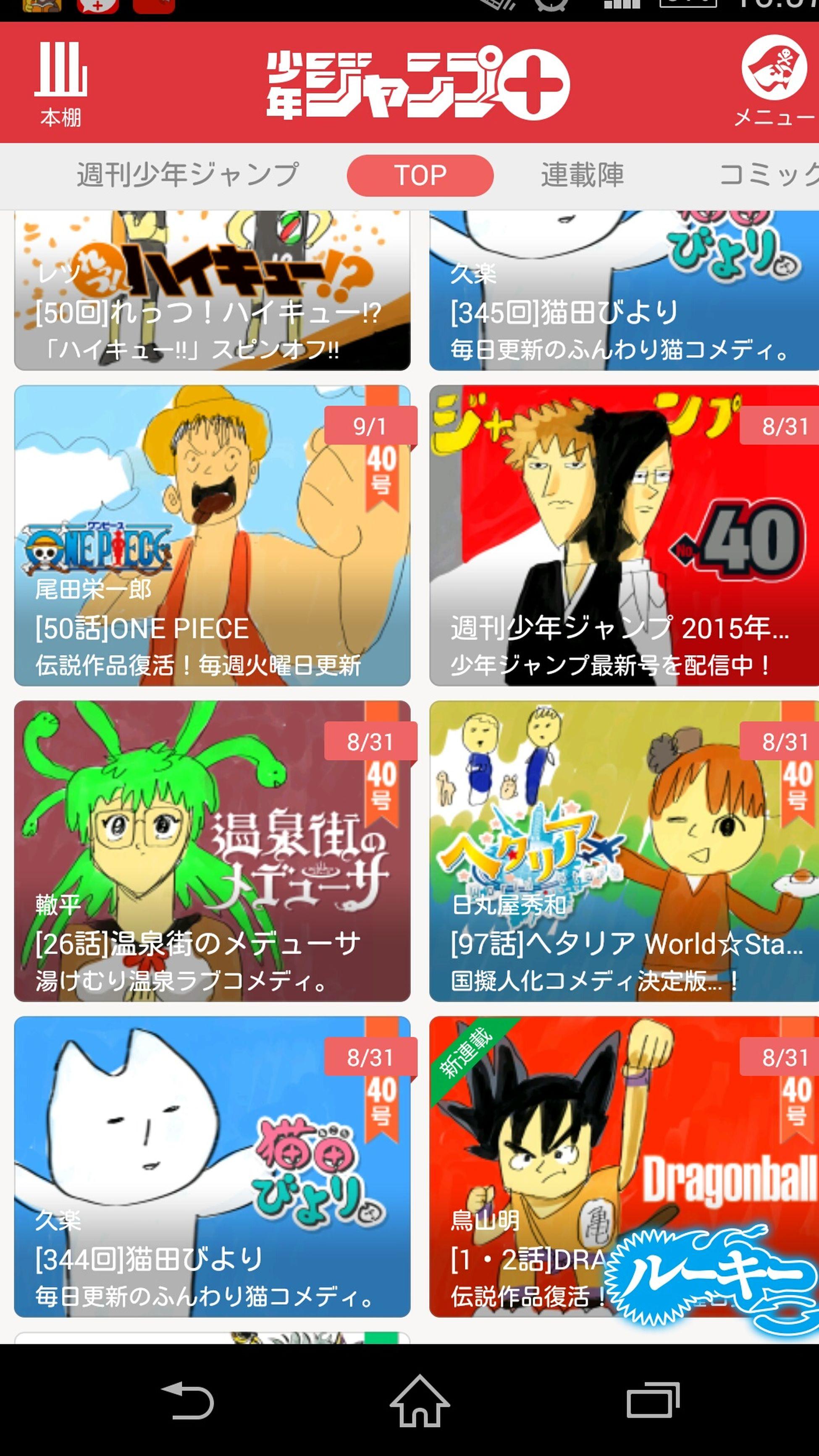 うすた画ワンピース!ブリーチ!ドラゴンボール!ヤバイ! うすた京介 Comic Manga Excited Love It Dragonball