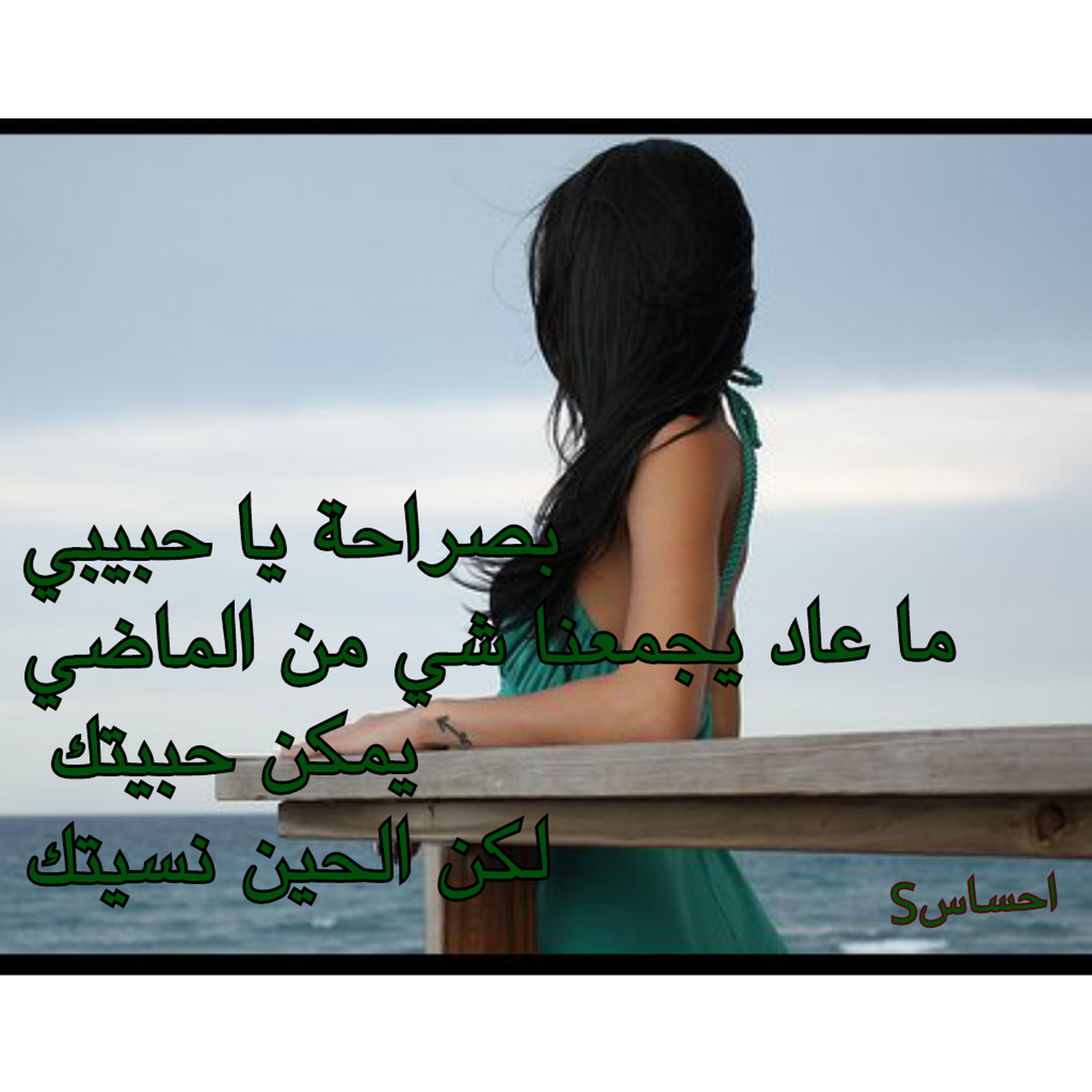text, communication, transfer print, western script, lifestyles, auto post production filter, leisure activity, long hair, standing, young women, person, young adult, casual clothing, non-western script, three quarter length, wall - building feature, sky, rear view