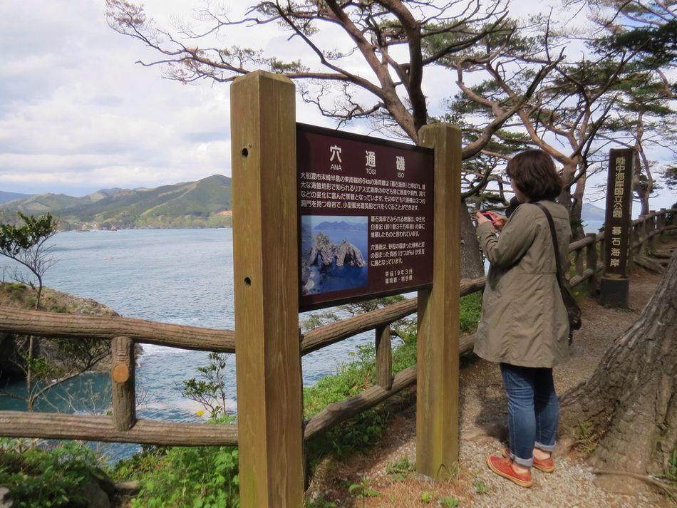 Travel Photography Travel Destinations Japan Iwate Oofunato 大船渡 碁石海岸 Goishi-Kigan(coast) Information Sign Guidance Sign Board Beauty In Nature Seaside Tranquil Scene Nature