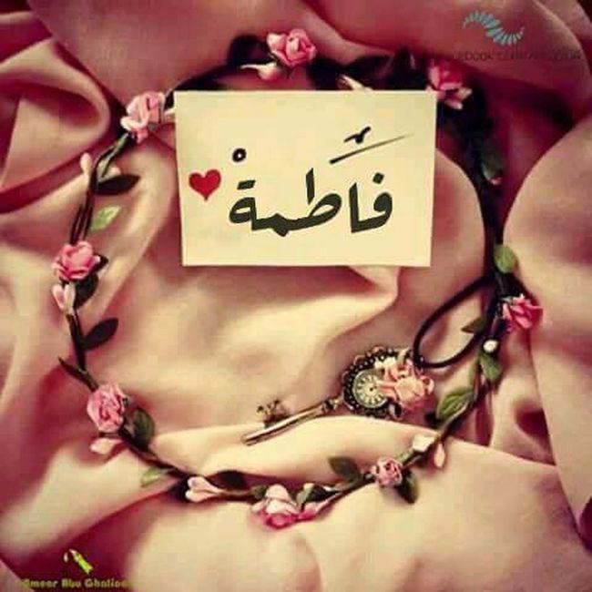 My beautiful name Fatma in Arabic writing :) Beautiful Language Arabic Calligraphy Arabic Handwriting خـط عـربـي Fatma Pretty