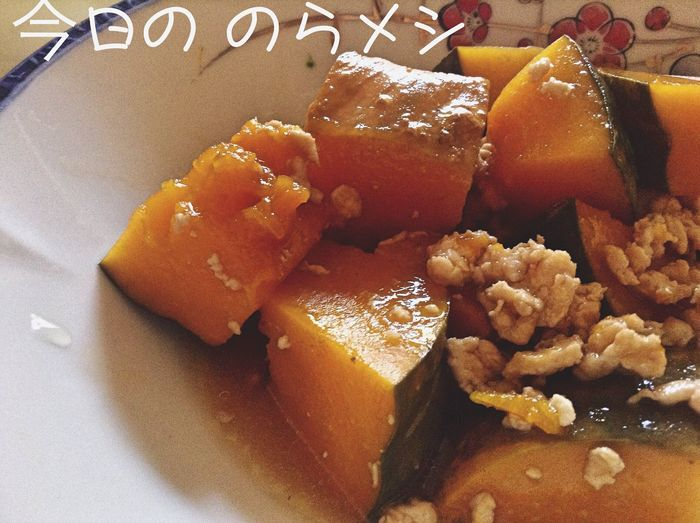 Pumpkin My Cooking Japanese Food Japan is Lunchtime Saturday Real Time Feed Food Porn IPod Touch Photography OMG 😬Why Did I Take Such One😔 de See you 🍚🍜🤔 何でこんなの撮っちゃったんだろう