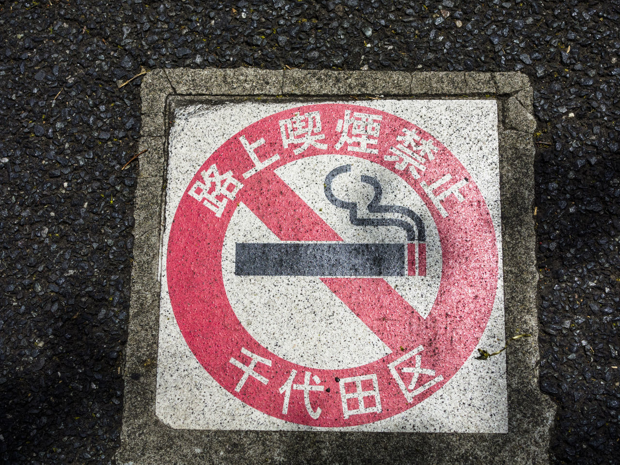 No smoking sign in Tokyo, Japan Bangkok Banned Cigarette  Close-up Communication Danger Day Ideogram Kanji No People No Smoking No Smoking In Puplic No Smoking Sign Outdoors Prohibited Prohibited Area Prohibition Sign Public Health Public Health Campaign Red Tobacco Tokyo