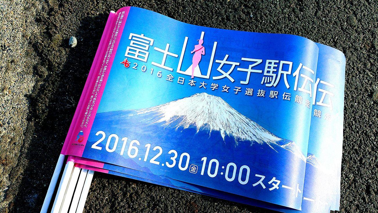 おはようございます。快晴の富士市。富士山女子駅伝開催当日です。フジテレビ系列での生放送もあります!富士山は現在、雲で見えない感じですが、選手がゴールする頃には見える様になるといいなぁと思いながら、消防団員として沿道の警備と応援に参加させて頂きます。 富士山女子駅伝 富士市 富士市消防団 しらす街道 Fuji City Mt Fuji 今日はポカポカ Blue Sky 快晴 快晴@札幌