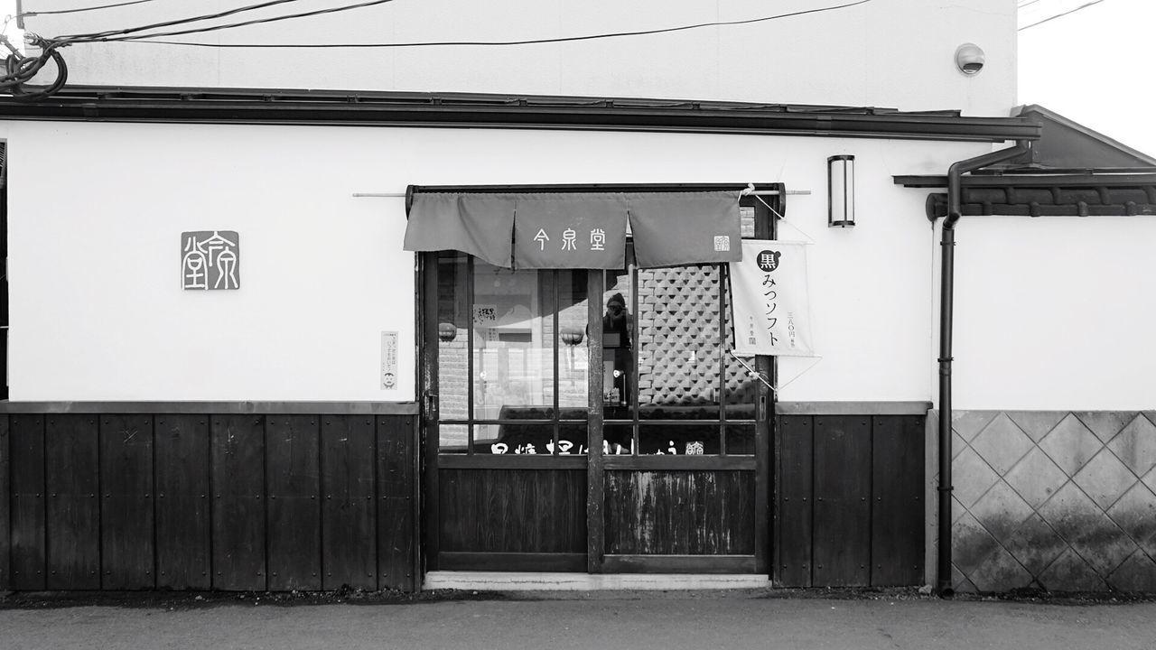 Yufuin Wagashi Scenery Japanese Building Monotone Japan