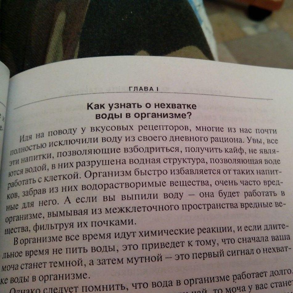 #2014 #book #книга #текст #Россия #вода Book Россия 2014 книга вода здоровье литература текст медицина