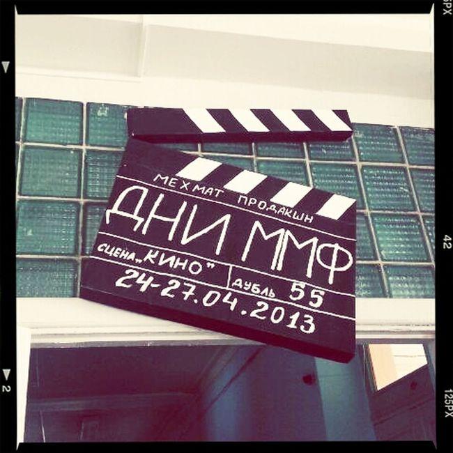 ДР Мехмата 55  Кино