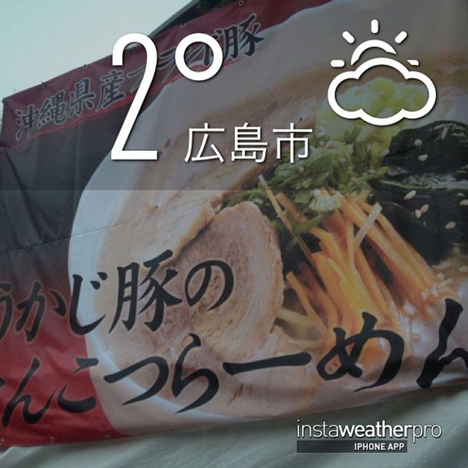 寒いし!\(^o^)/Weather Sky Instaweather Instaweatherpro Outdoors Nature 広島市 Hiroshimashi Japan Day Winter Sunrise Morning Skypainters Cold Hiroshimaprefecture