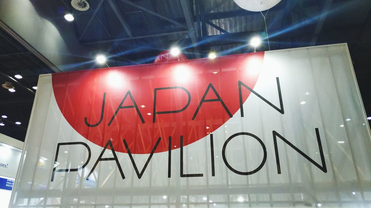 Illuminated No People Indoors  Day Signboard Low Angle View Japen world food fair Visual Feast