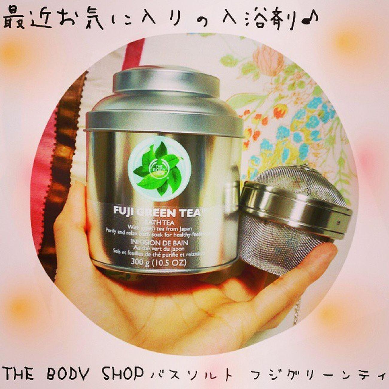 最近はバスソルトを使ってみてます。 THE BODY SHOPのお姉さんに限定盤で爽やか香りでおすすめです と言われて~(*´-`)♪ 購入。 インフューザーっていう、茶葉やバスソルトの残りがつまらないように専用のものもついていて使いやすいです。 他のバスソルトでも使えてgood~♪ バスソルト 入浴剤 お気に入り Thebodyshop フジグリーンティ インフューザー 良い香り