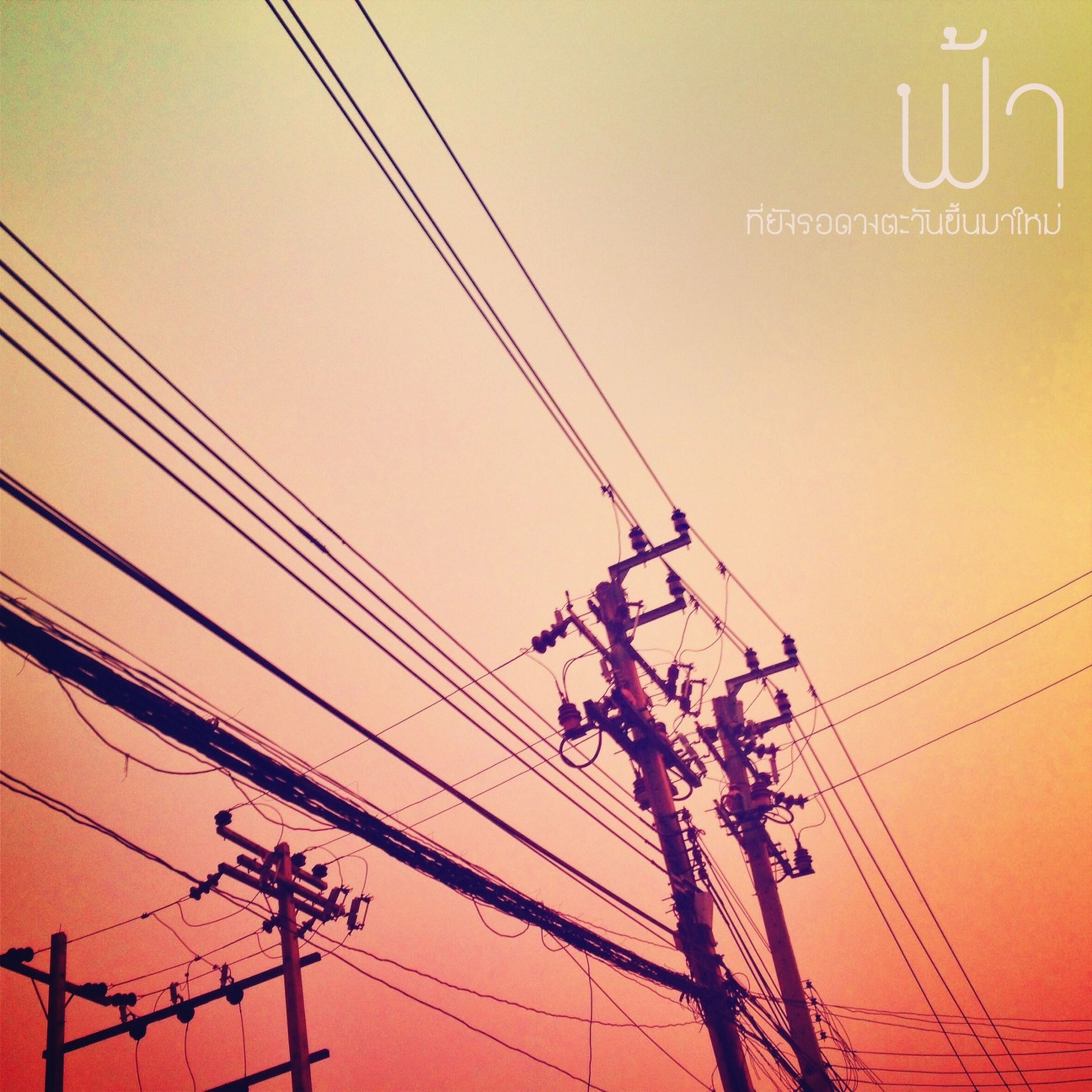 power line, electricity pylon, power supply, cable, electricity, connection, technology, communication, fuel and power generation, low angle view, sunset, power cable, orange color, sky, clear sky, complexity, no people, outdoors, text, silhouette