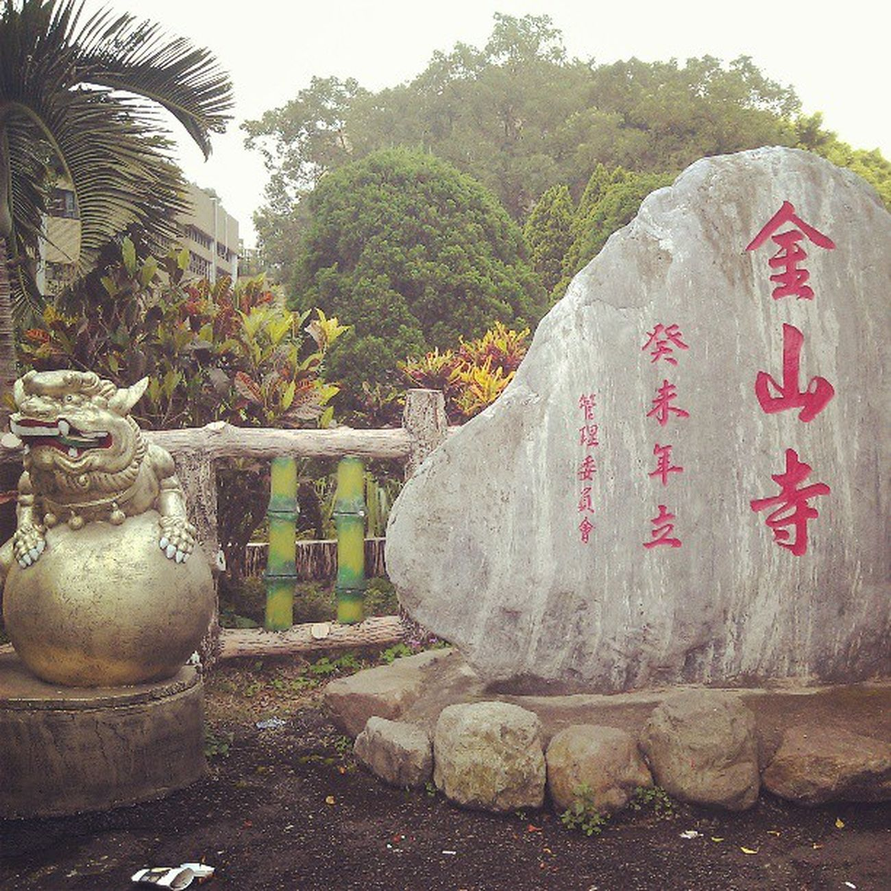 基地 大 科學園區 Site SciencePark Big 開台金山寺 古蹟 Historicalsites
