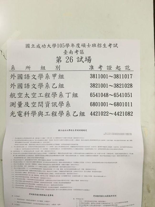 Taiwanese 成功大學 成大 教室 February 二月 Taiwan 考試 Test Tainan 臺南 台南 臺灣