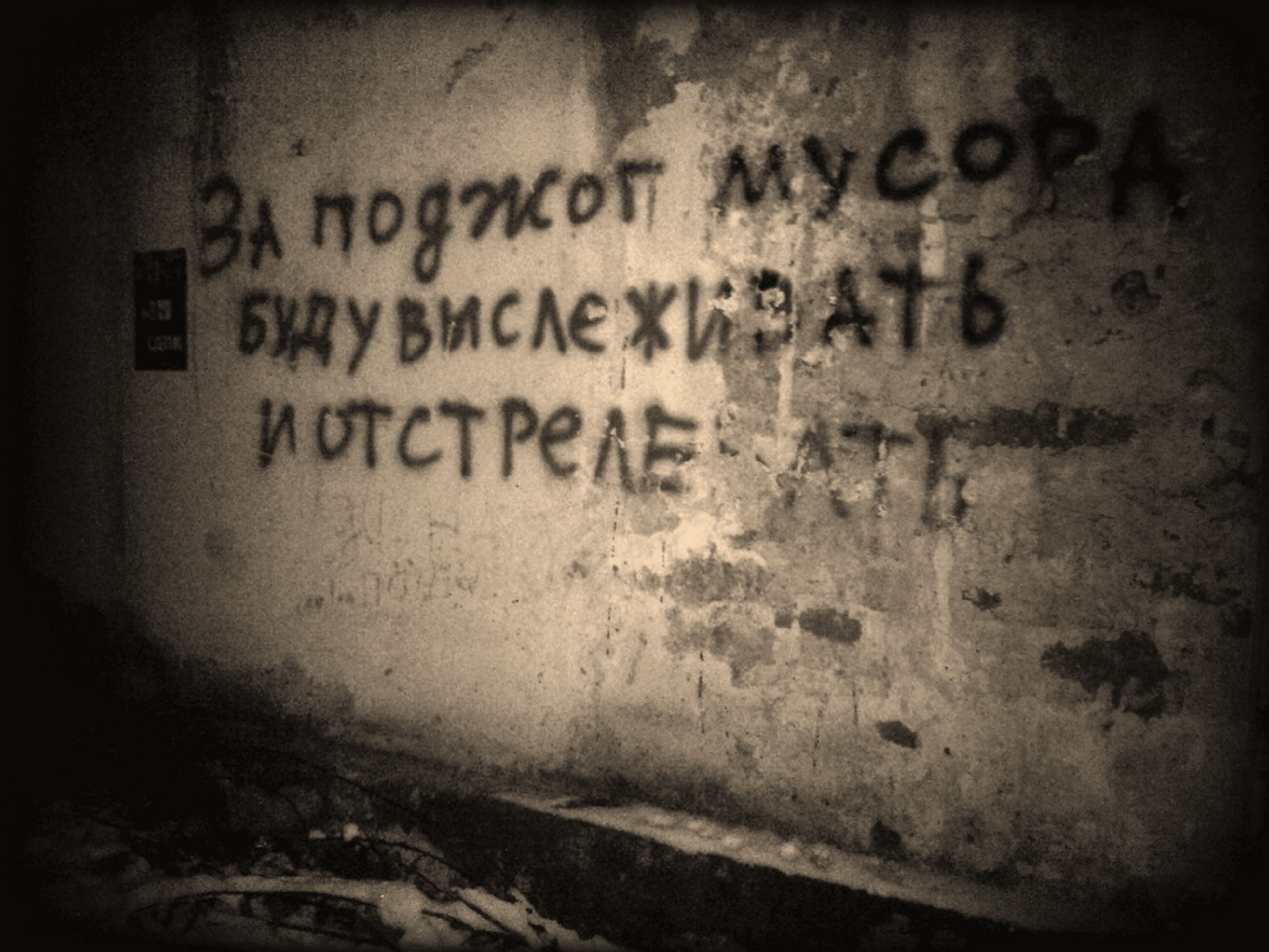 text, western script, communication, wall - building feature, indoors, capital letter, non-western script, old, wall, graffiti, abandoned, close-up, damaged, auto post production filter, built structure, weathered, architecture, no people, message, information