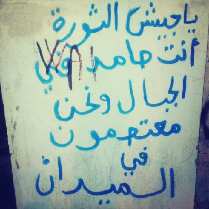 Message to the army Tunisie Sit_in Ra7il