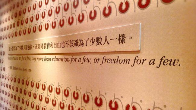 Maximum Closeness Text No People Close-up William Morris Taipei Taiwan