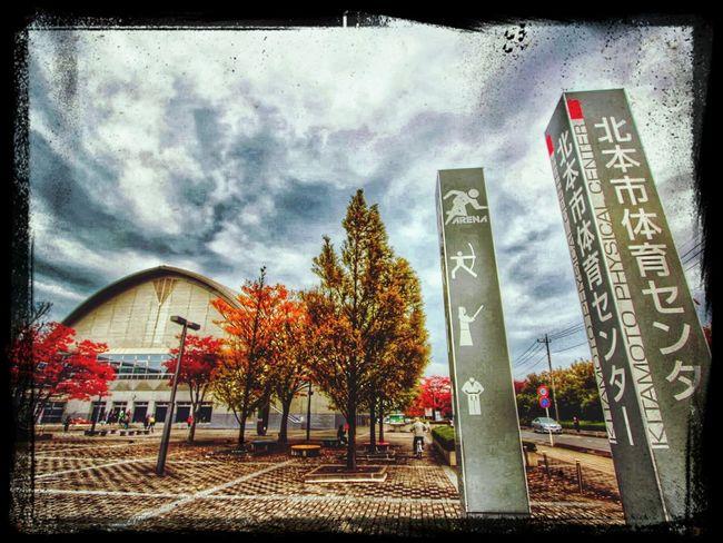 北本市体育センター 北本市