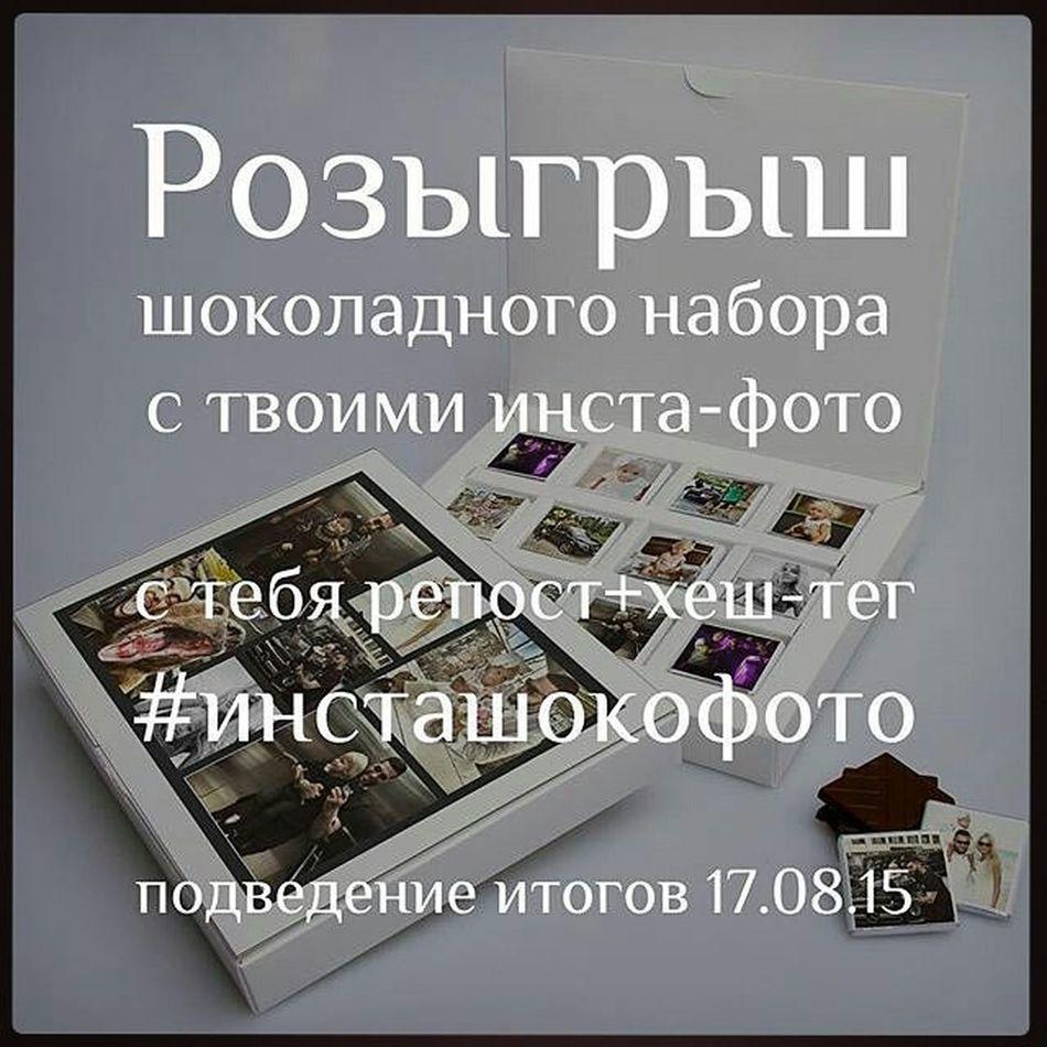 @insta_choco_photo инсташокофото *************************************** участвую в конкурсе. Пожелайте удачи!😼