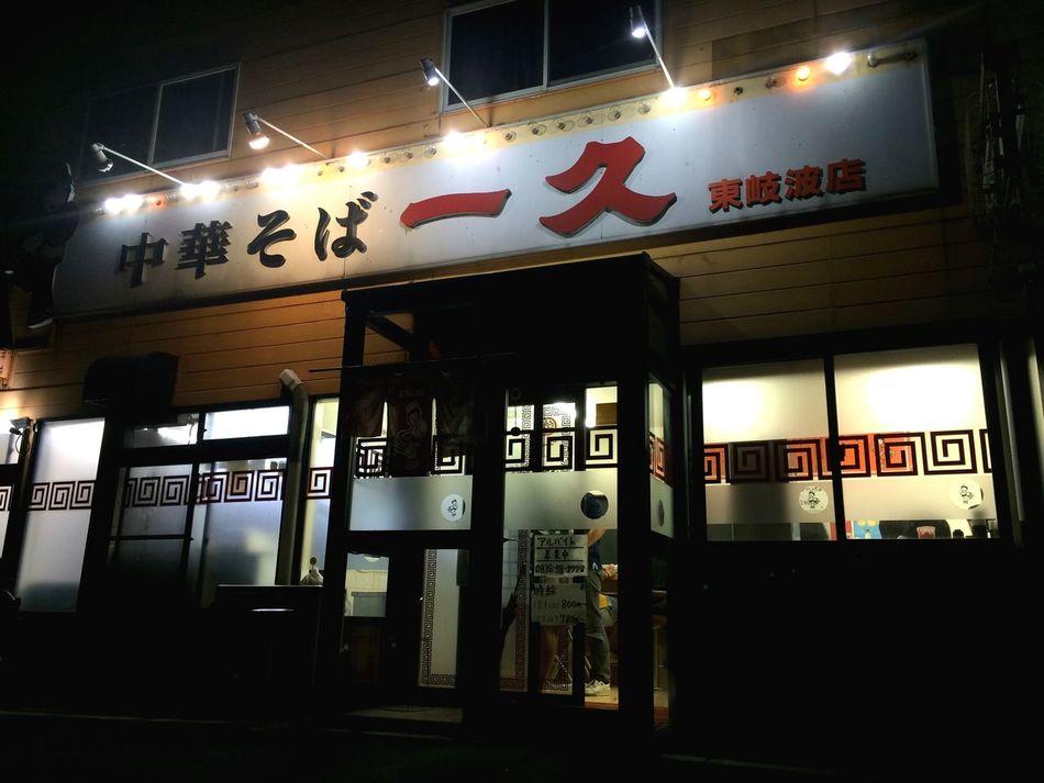 Enjoying A Meal 中華そば