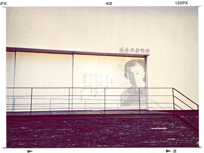 이런시인이 있었다 윤동주 시인 Korean Poet 윤동주 시인의 언덕 자하문 종로구 부암동
