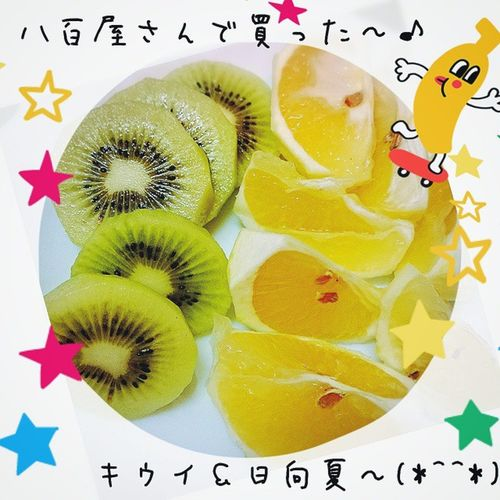 八百屋さんで買った、キウイと日向夏 美味しい~!!! 甘酸っぱいのと、みずみずしいから…口の中洪水(笑) 日向夏は白い皮も柔らかいから食べられる。 剥いた皮をバスソルトに混ぜてお風呂にも使える~!!! 一石二鳥(^o^)v Fruits フルーツ キウイ 日向夏 ビタミンしー ビタミン Vitamin Juicy 甘酸っぱい 美味しい