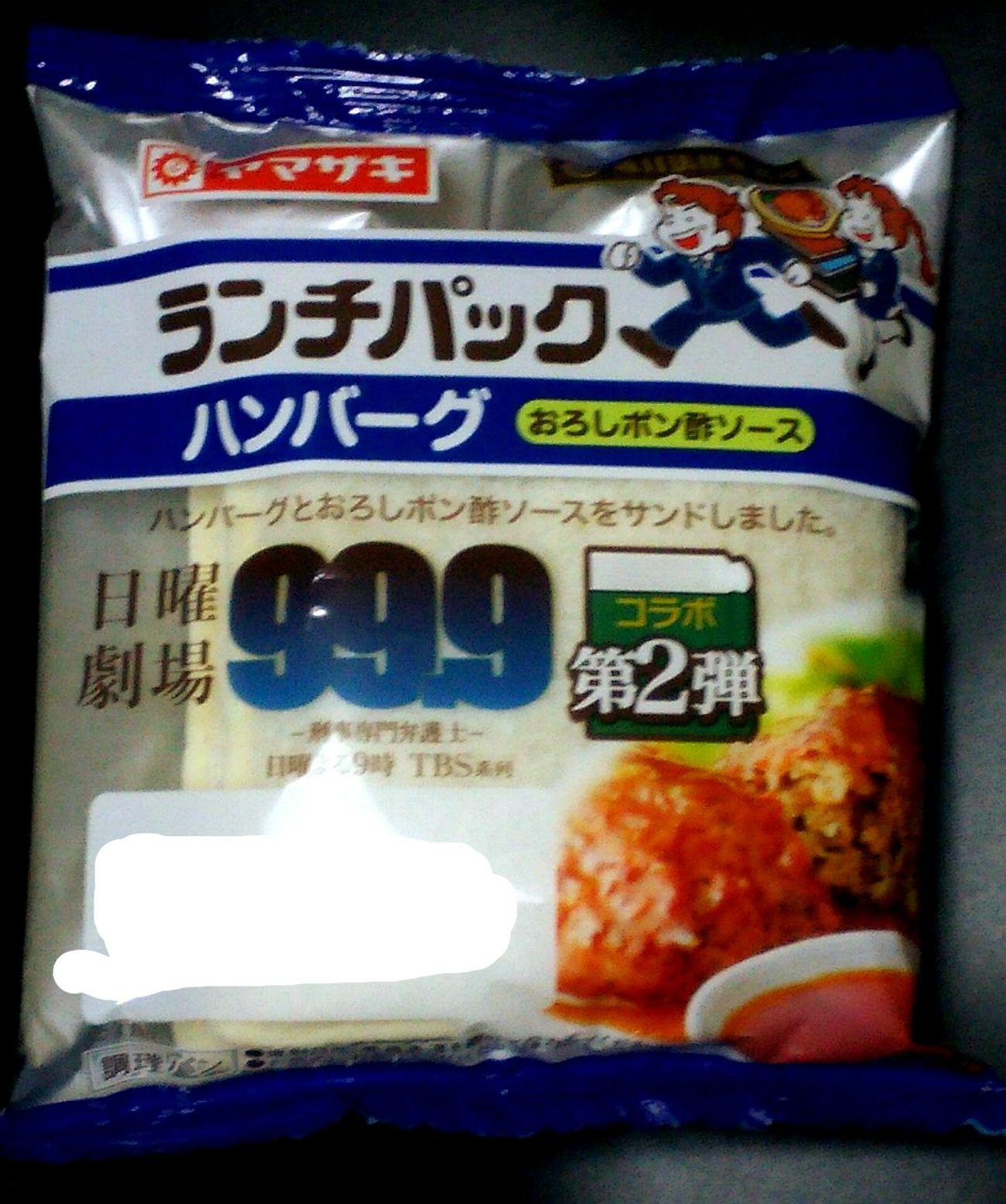 Lunchpack ランチパック コラボ Japanese Food ドラマとのコラボ(º∀º)味は…ん!?石〇のハンバーグと同じ様な…懐かしさを感じました(´艸`)