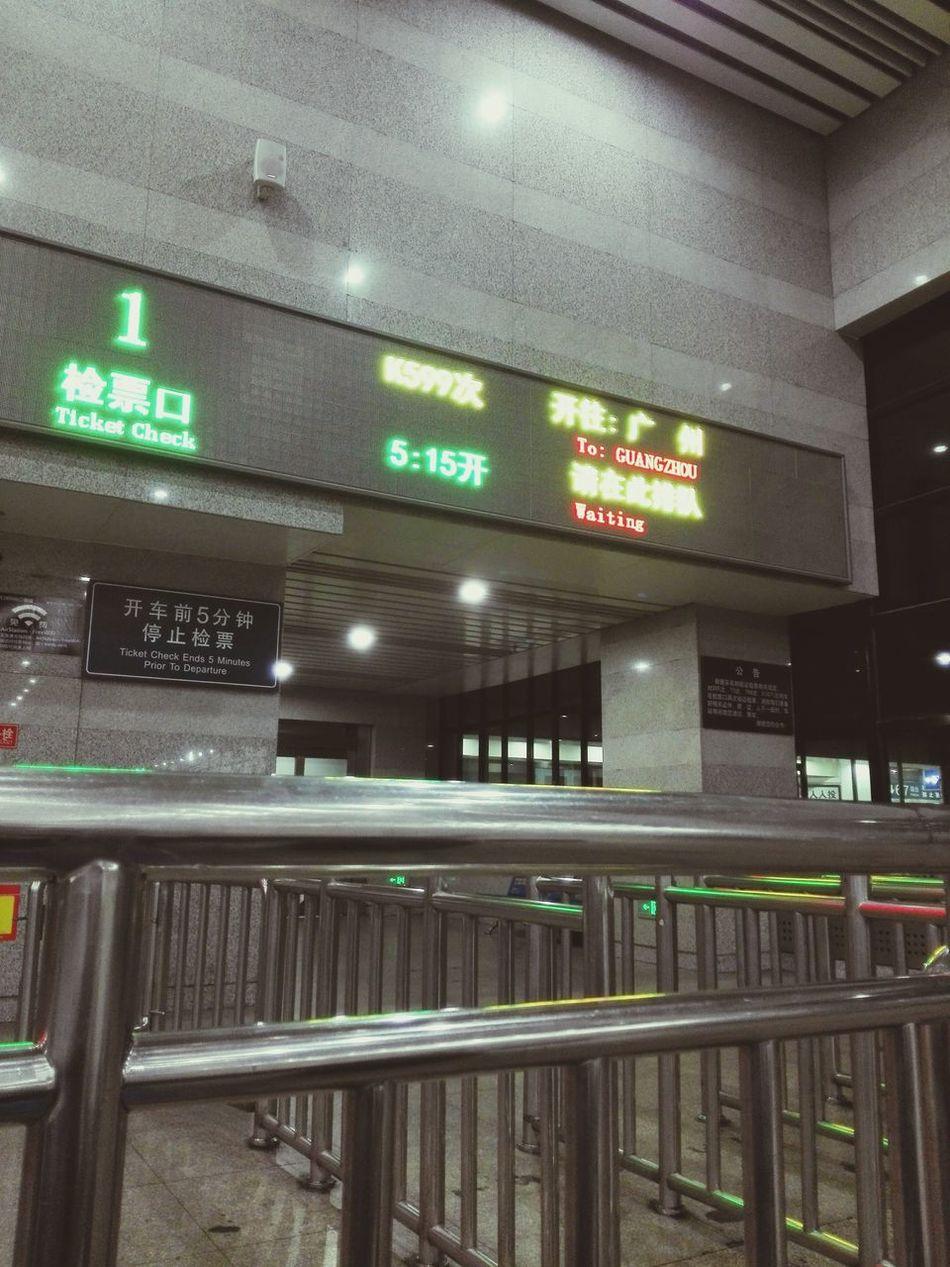 START MY TRIP FIRST FROM BEIJING TO GUANGZHOU Railwaystation Starting A Trip