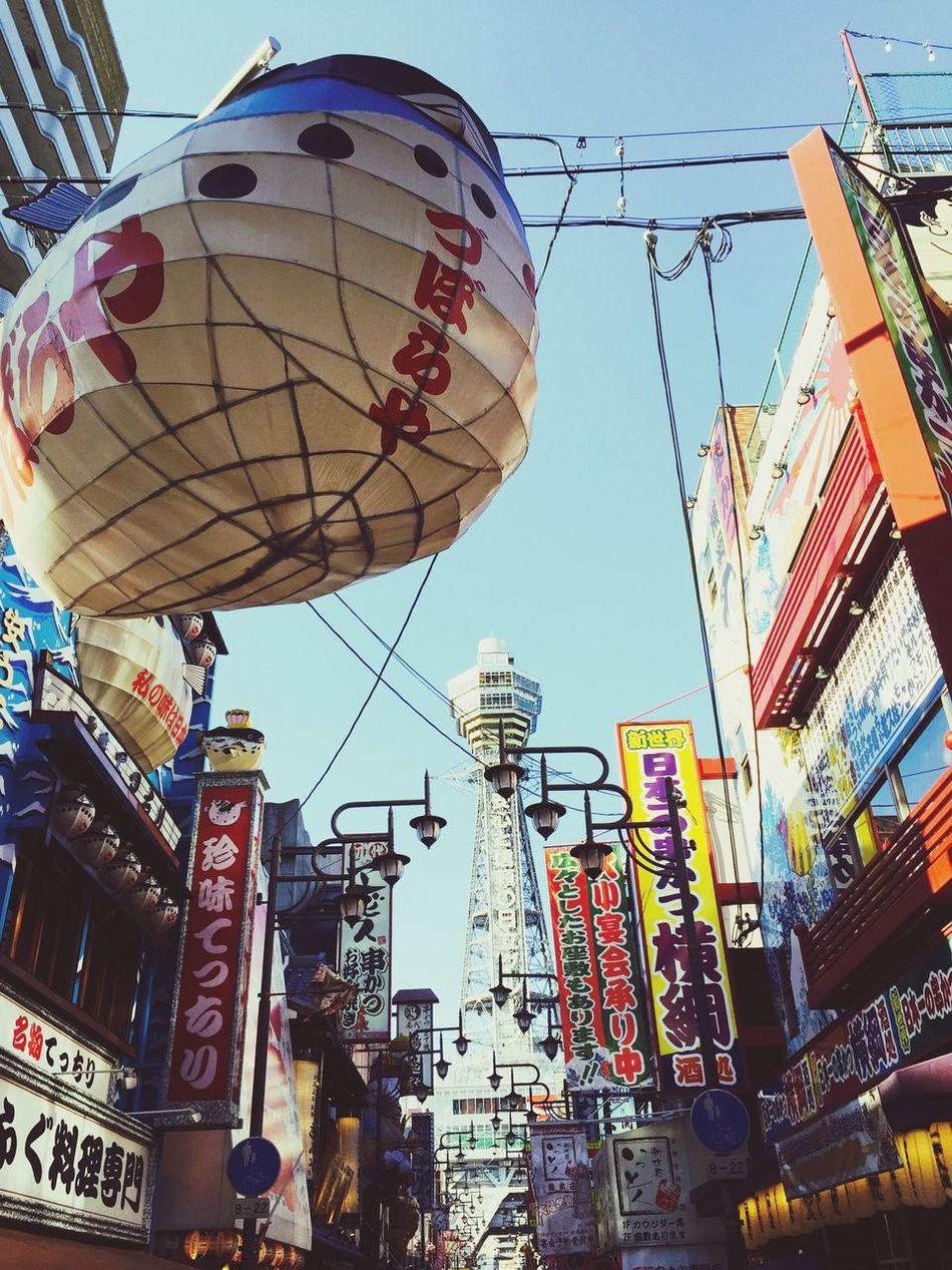 来たで〜大阪〜(大阪には住んどるけど笑) View Taking Photos Enjoying Life Relaxing Time Good Day Osaka,Japan 通天閣