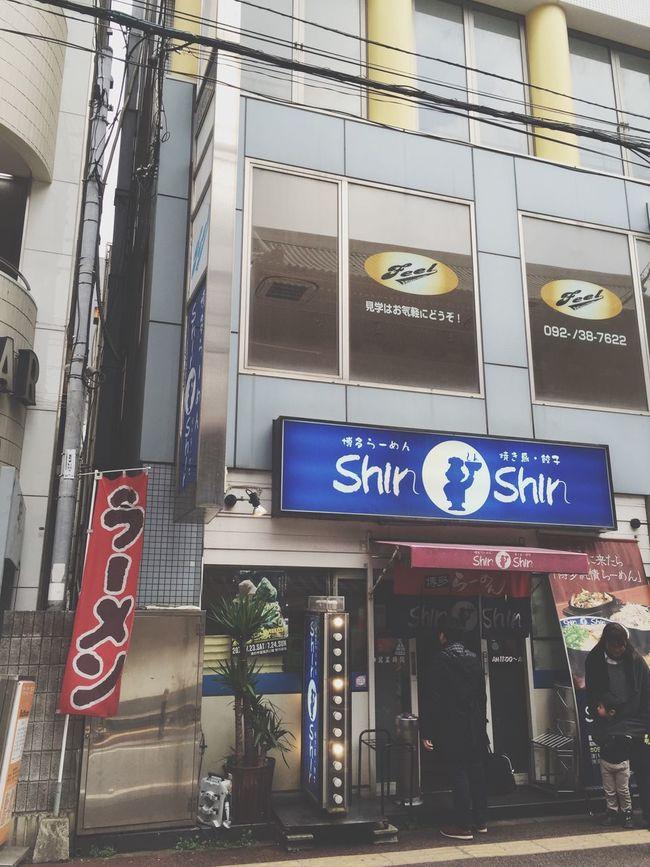 人気のラーメン屋さんみたい。サインが沢山ありました。 Check This Out 라면 博多ラーメン Taking Photos Ramen Noodle Fukuoka City  Hakata