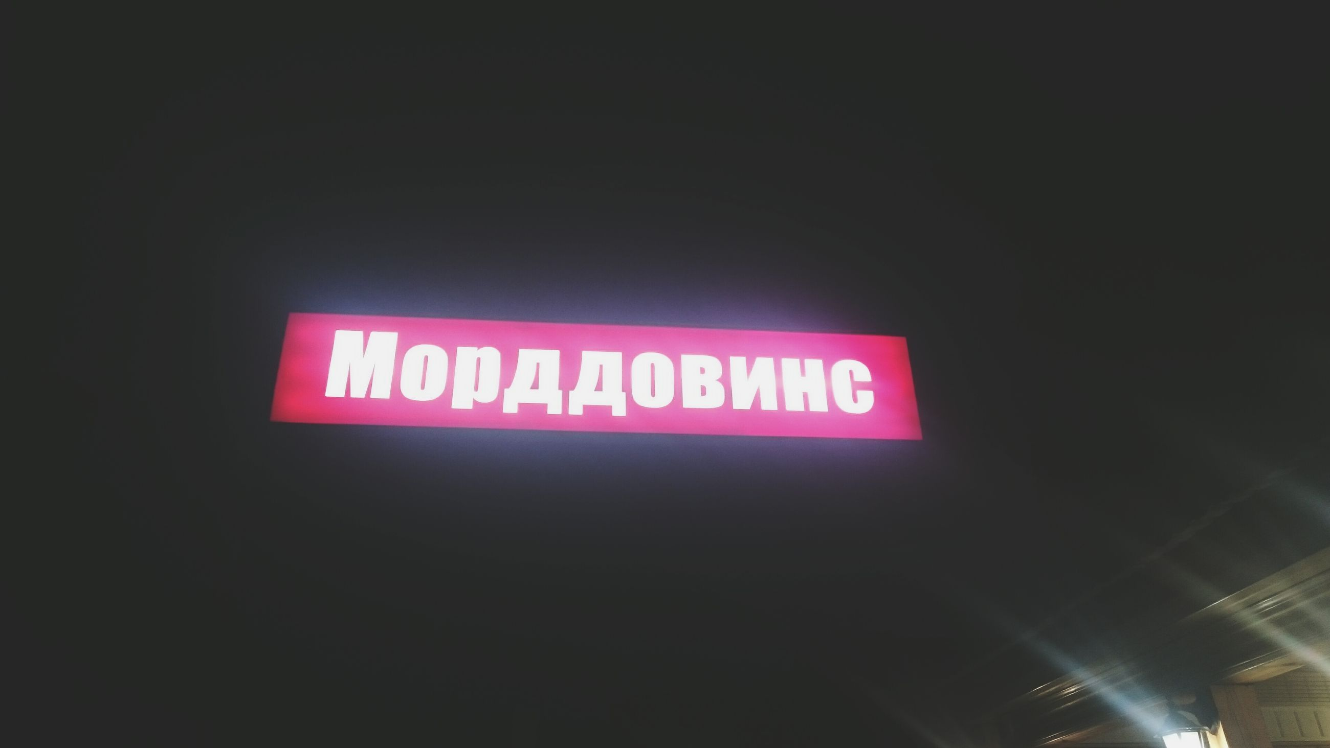 text, western script, communication, red, capital letter, sign, information sign, night, illuminated, information, guidance, copy space, indoors, non-western script, close-up, no people, wall - building feature, neon, warning sign, dark