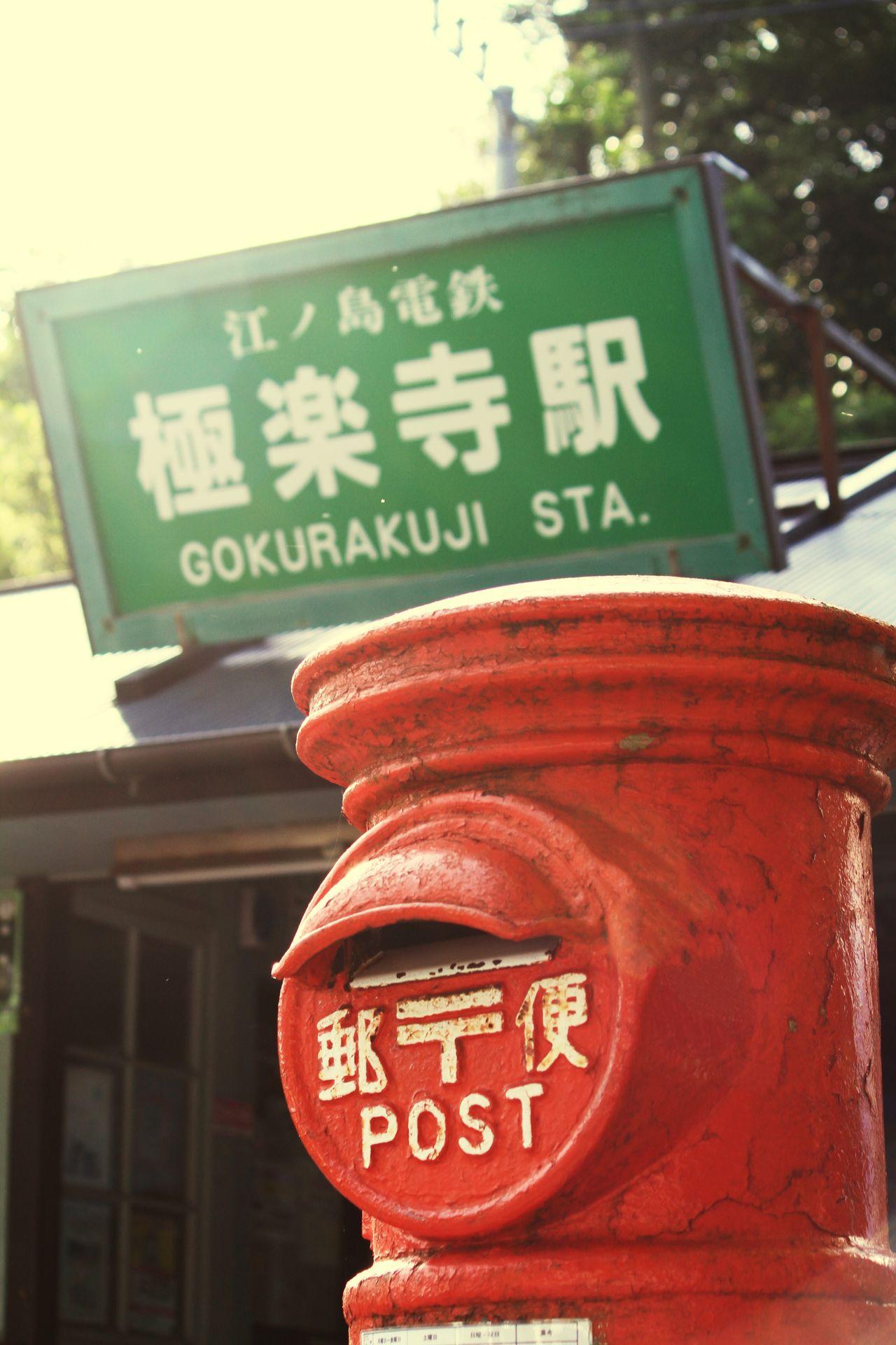 極楽寺駅前の丸ポスト…匂いは昭和 Enoden 江ノ電 Post 郵便 極楽寺駅