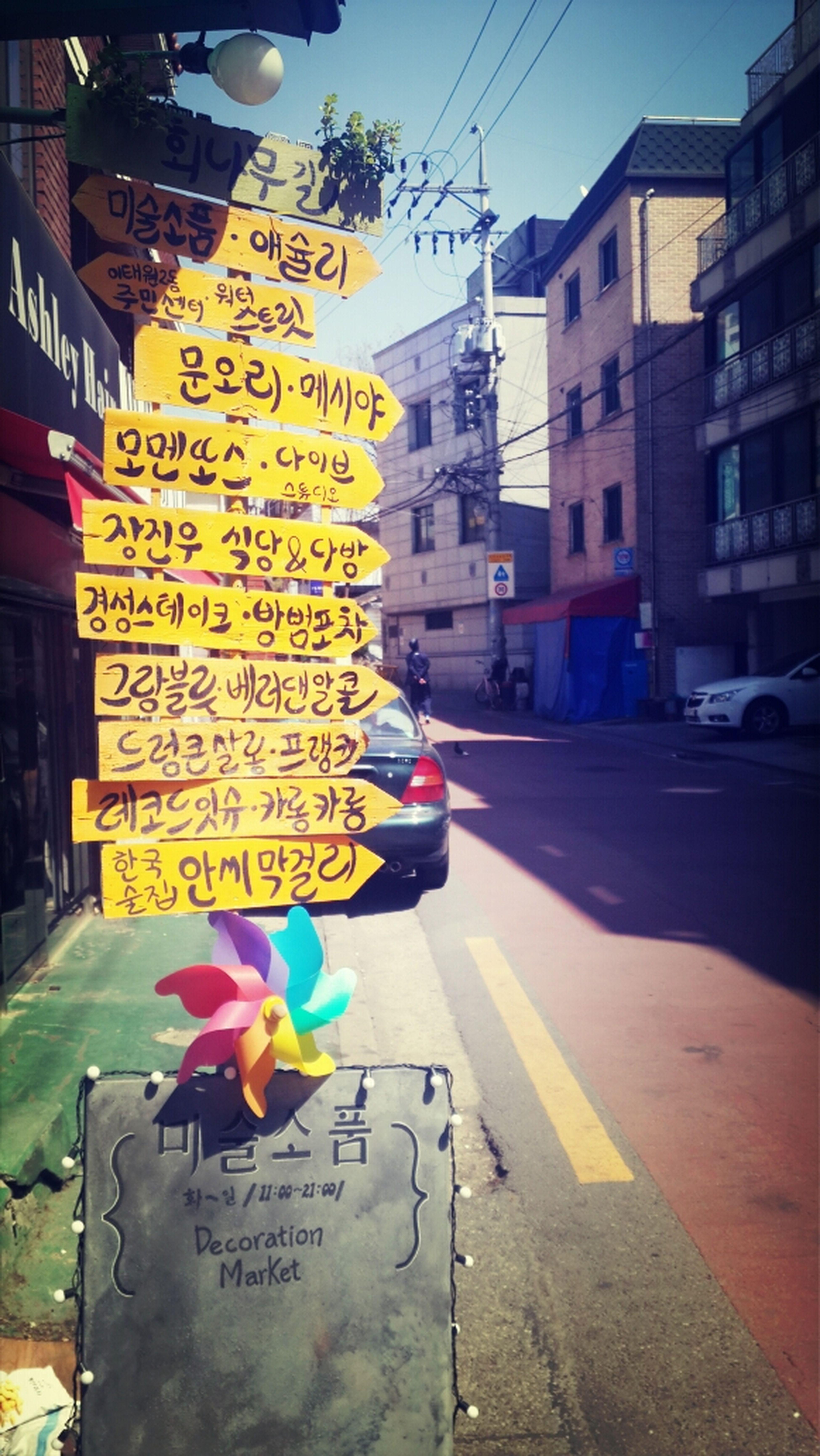 경리단길 장진우거리 이태원 Itaewon