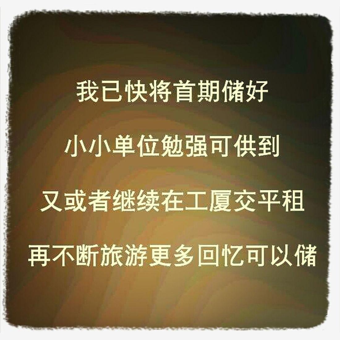 一首温暖的粤语歌,我在暗中储首期。 Lyrics
