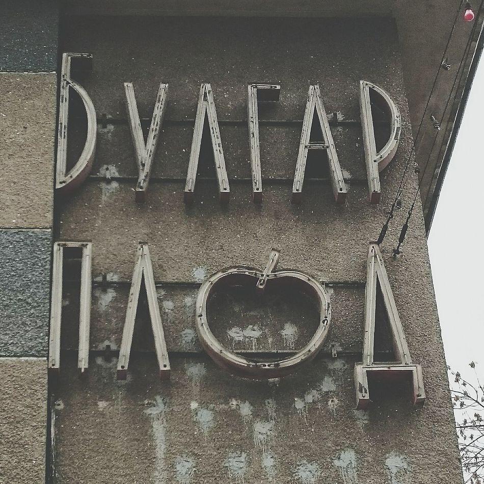 Vintage Old Sign Socialist Socialist Realism Socialistpunk Adevertisig Bulgaria Plovdiv Plovdiv2019 Building