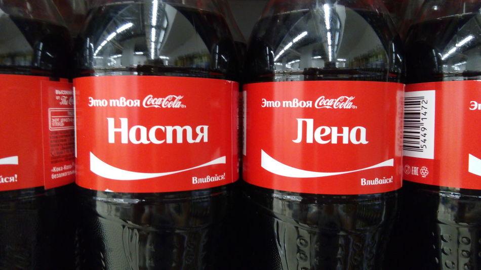 My Coca Cola Lena Nastya I Love My Name drink