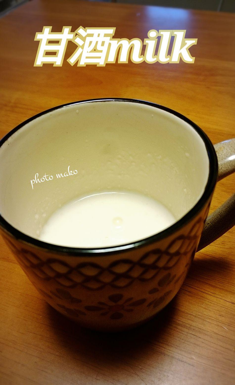 最近の ハマりもの! 酒粕 牛乳 糖分 レンチン!