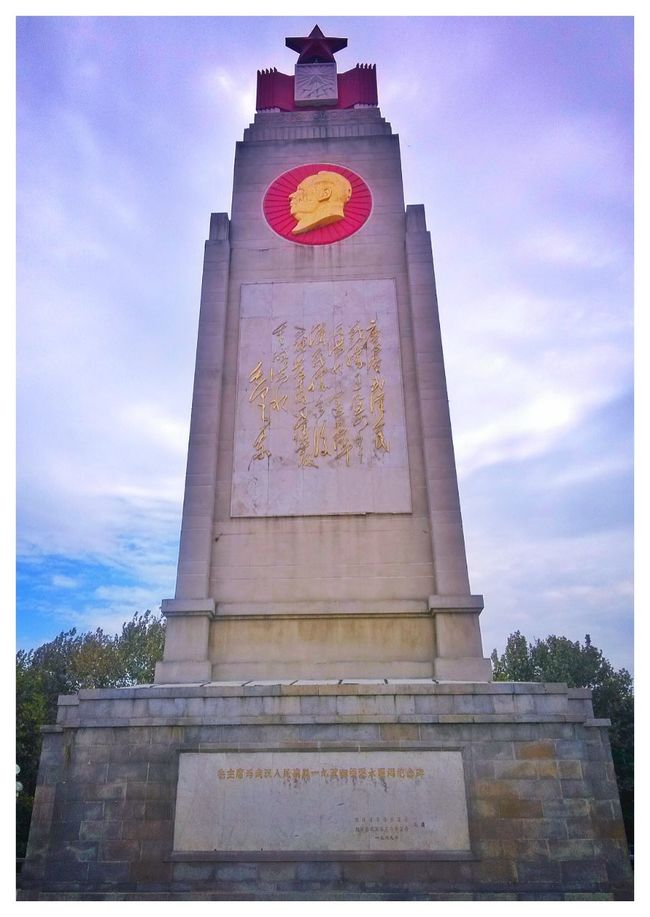 Walking Around Relaxing Taking Photos Hi! The memorial for the victory of fought the floods in wuhan 1954,and the inscription was written by Chairman Mao