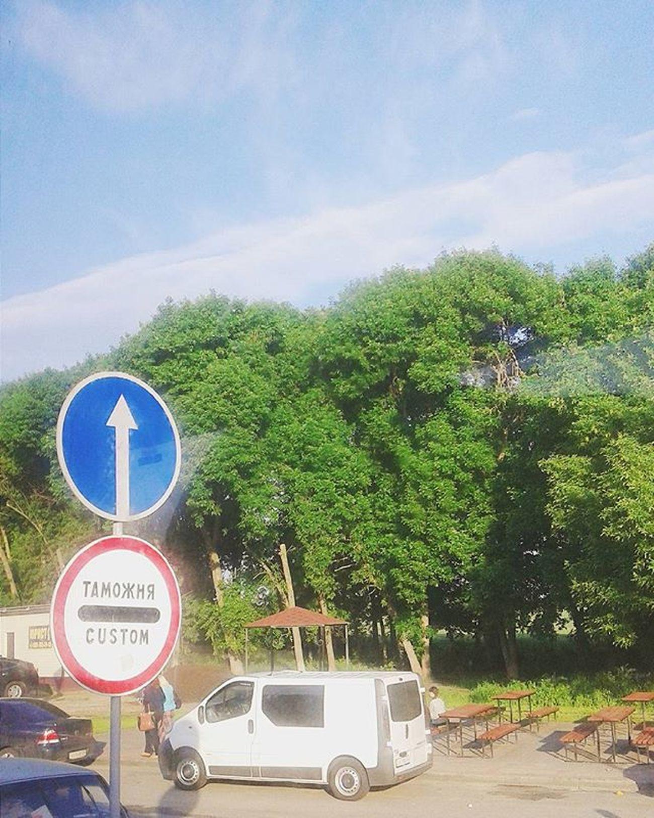 Ууу у ууу у уезжаю. ..♥♥♥♥ уезжаю уехала заграницу границу за таможня Custom Vscorussia Vsc VSCO Cam Camera Instagram Photo Not Follow взаимныелайки взаимно взаимнаяподписка