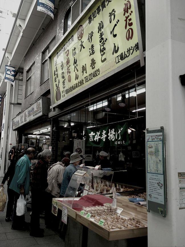 Food Porn Japanese Food Kichijoji Tokyo