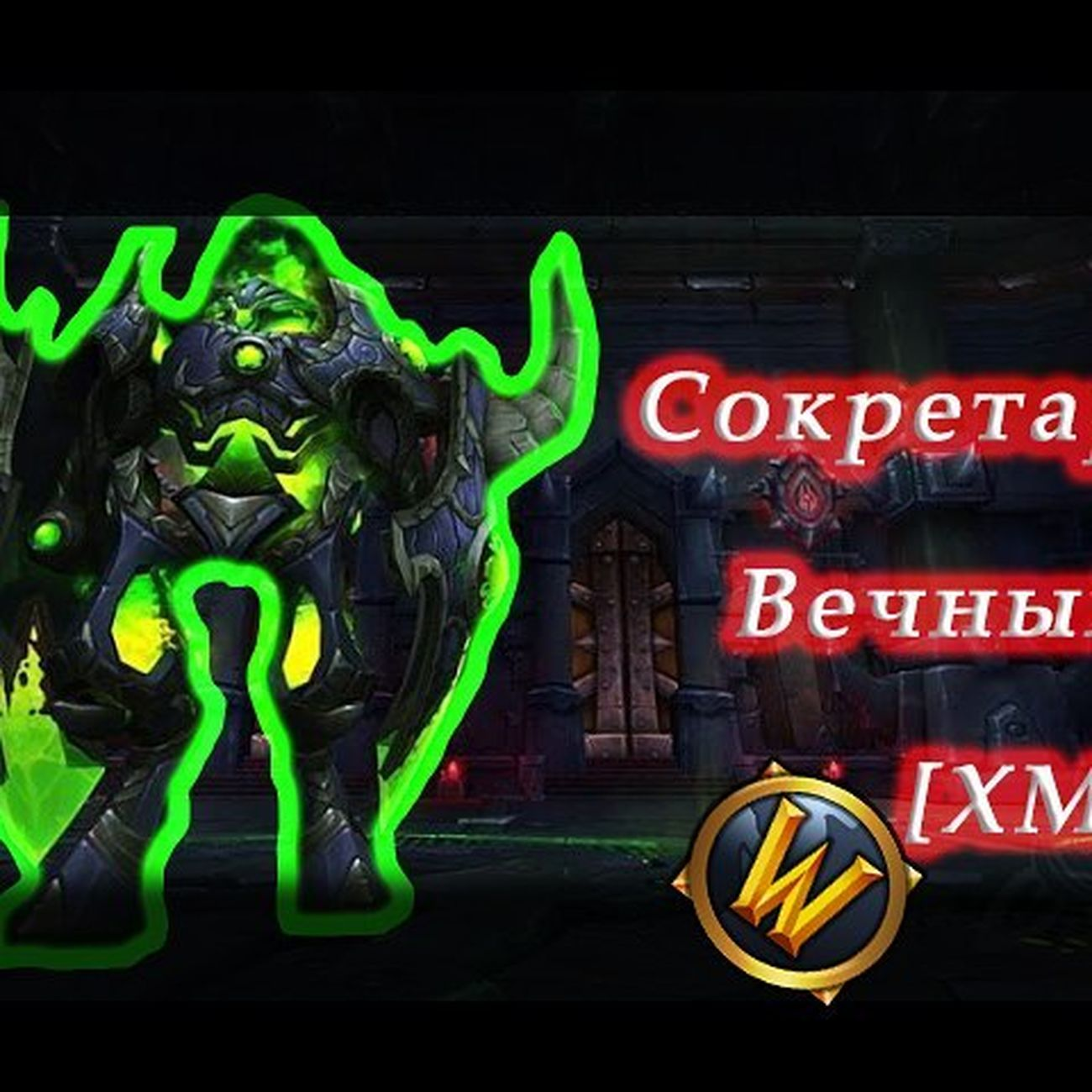 WOW Shaman Health Socrethar Eternal Tactics Guide эстэтика Fast сокретар Hm ХМ
