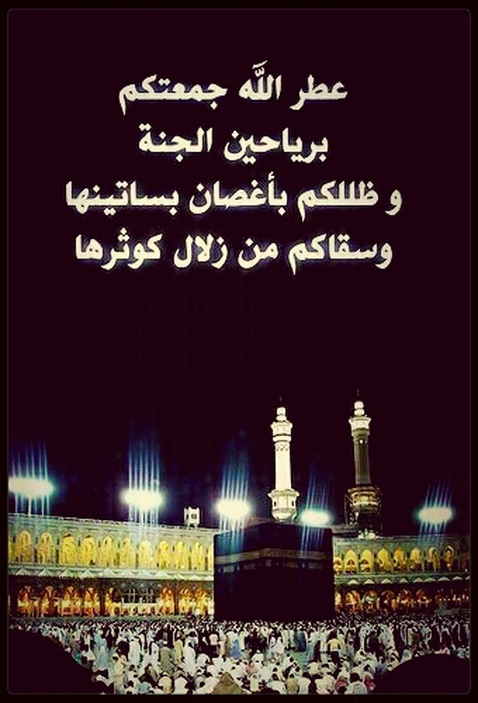 جمعة مباركة جمعة طيبة جمعه الجمعه مساء الخير احبتي