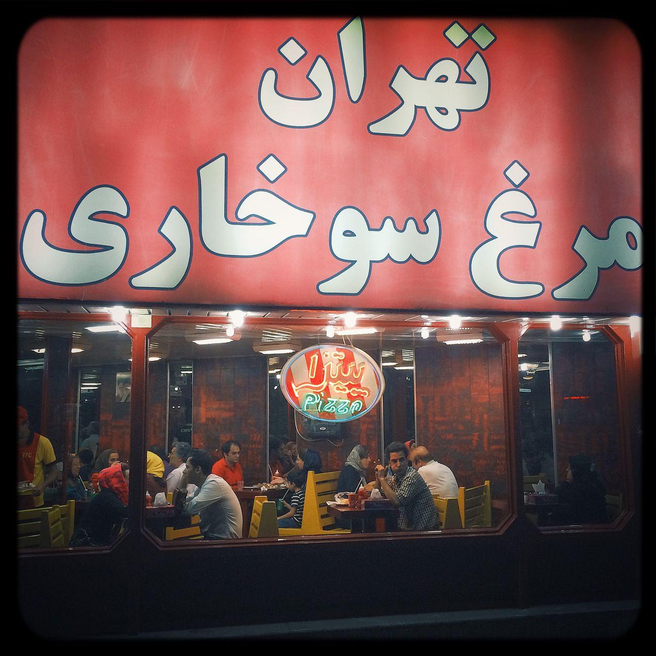 Nostalgia Fast Food Persian Kfc Tehran